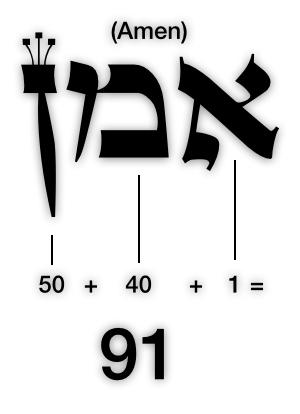 AMEN 91